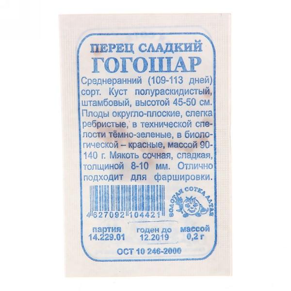 Семена Перец Гогошар (белый пакет) /Сотка/ купить оптом и в розницу