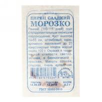 Семена Перец Морозко (белый пакет) /Сотка/ 0,2 г купить оптом и в розницу