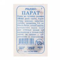 Семена Редис Парат б/п /Сотка/ 1 г купить оптом и в розницу
