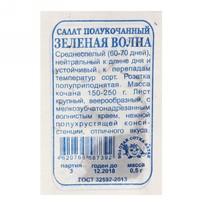 Семена Салат Зеленая Волна полукочанный б/п /Сотка/ 0,5 г купить оптом и в розницу