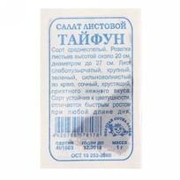 Семена Салат Тайфун б/п /Сотка/ 1 г купить оптом и в розницу