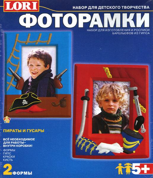 Набор ДТ Фоторамки из гипса Пираты-гусары Н-088 Lori купить оптом и в розницу