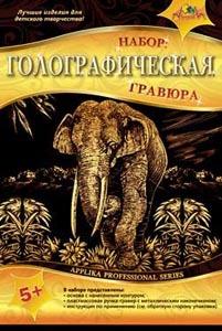"""Набор д/дет.творч.Гравюра """"Слон"""" металл.эффект голограф. купить оптом и в розницу"""