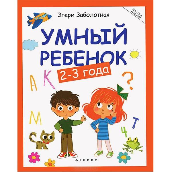 Книга 978-5-222-27078-3 Умный ребенок 2-3 года.Школа развития купить оптом и в розницу
