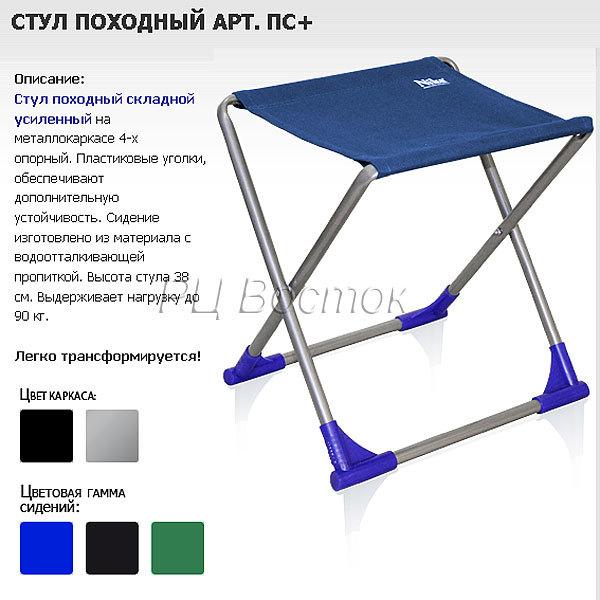Стул (табурет) О-образный складной ″Походный″ 38см ПС+, цвет синий,Ника купить оптом и в розницу