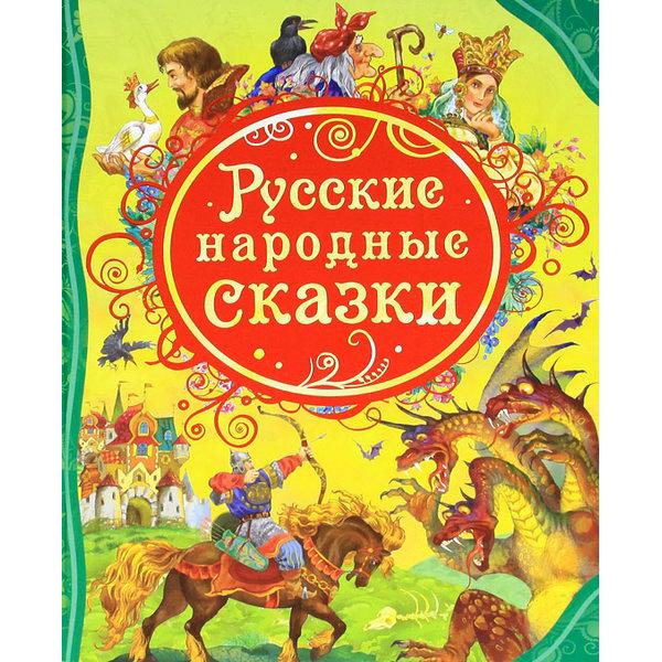Книга 978-5-353-05664-5 Русские народные сказки (ВЛС) купить оптом и в розницу