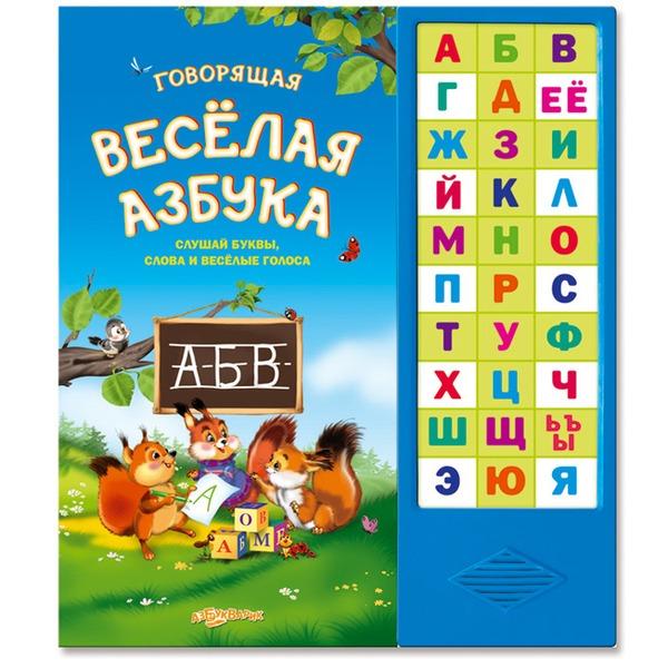 Книга 978-5-402-01507-4/01362-9/01779-5 Говорящая веселая азбука купить оптом и в розницу