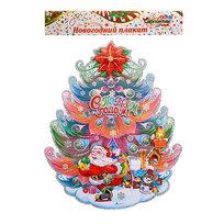 Плакат новогодний 45*34 см Елка Дед Мороз на коньках купить оптом и в розницу