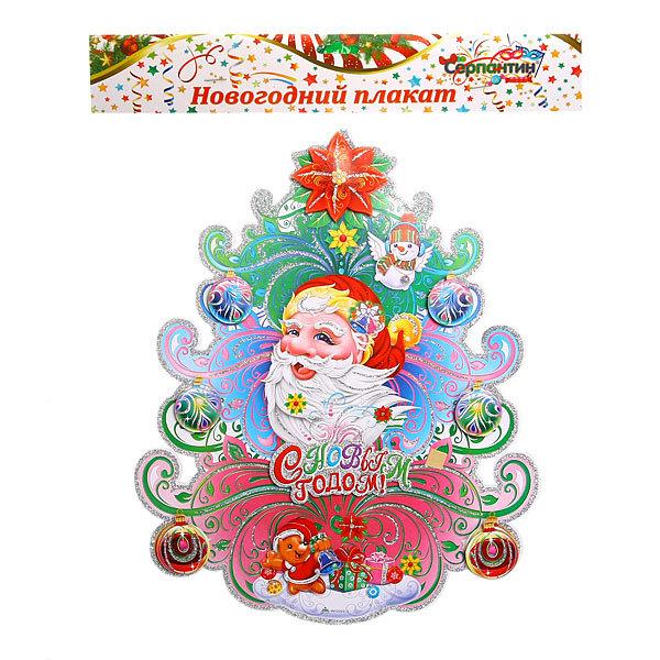 Плакат новогодний 28*33 см Елка разноцветная Дед Мороз купить оптом и в розницу
