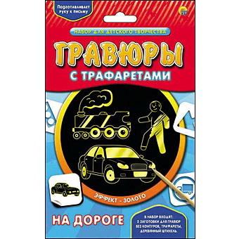 Набор ДТ Гравюра с трафаретами На дороге с эфф.золота Г-0083 купить оптом и в розницу