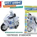 """Мотоцикл инерц. 100795505 BEST""""ценник купить оптом и в розницу"""