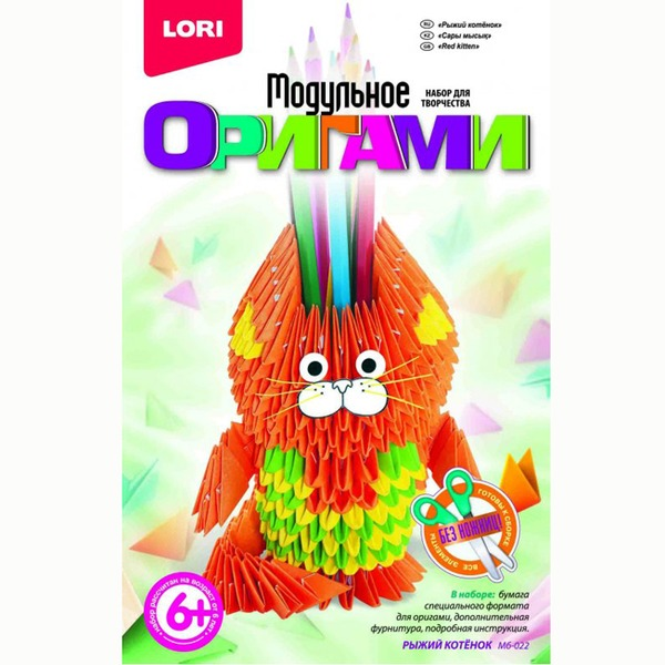 Набор ДТ Модульное оригами Рыжий котенок Мб-022 Lori купить оптом и в розницу