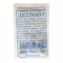 Семена Свекла Детройт б/п /Сотка/ 2 г купить оптом и в розницу