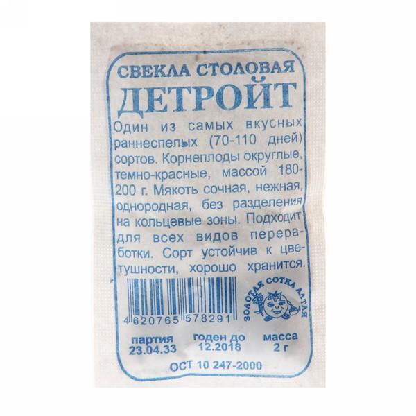 Семена Свекла Детройт (белый пакет) /Сотка/ 2 г купить оптом и в розницу