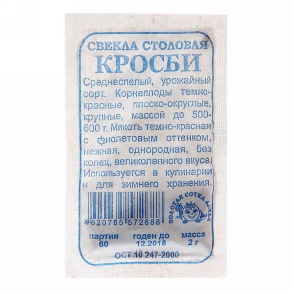 Семена Свекла Кросби (белый пакет) /Сотка/ 2 г / среднесп.до 600гр купить оптом и в розницу