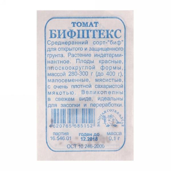 Семена Томат Бифштекс (белый пакет) /Сотка/ 0,1 г//с/р, инд, 400г купить оптом и в розницу
