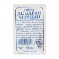 Семена Томат Де Барао черный б/п /Сотка/ 0,1 г; с/п, инд, 100г купить оптом и в розницу