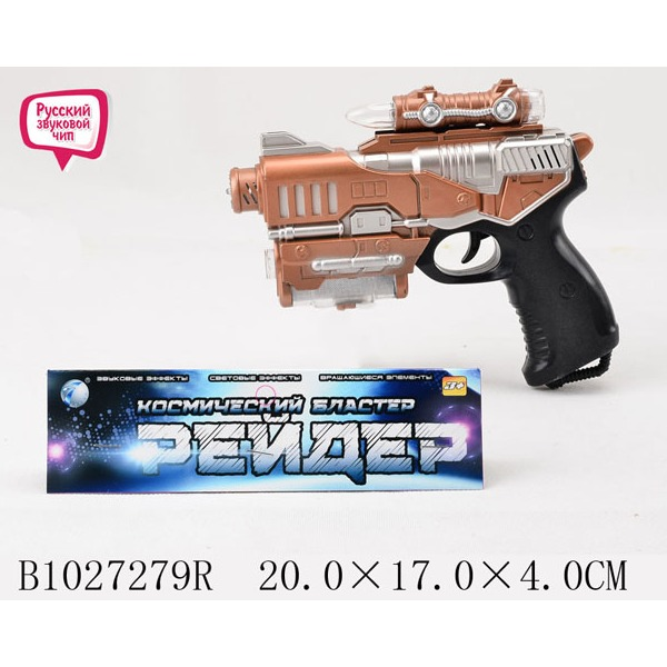 Пистолет 688ВК Рейдер в пак. купить оптом и в розницу