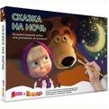 Набор ДТ Картина по номерам Сказка на ночь МК148-01 купить оптом и в розницу