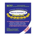 Средство для защиты растений от болезней 200гр Олимпийский Фитоспорин-К купить оптом и в розницу