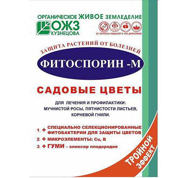 Фитоспорин-М, садовые цветы, порошок, 30 гр. купить оптом и в розницу