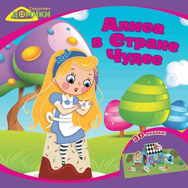 Набор ДТ Сказочные домики 978-5-222-25619-0 Алиса в стране чудес купить оптом и в розницу