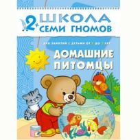 Книга ШГС 978-5-86775-219-4 Домашние питомцы.Третий год обучения. купить оптом и в розницу