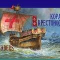 Сб.модель 9024 Корабль Крестоносцев купить оптом и в розницу