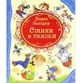 Книга 978-5-353-05794-9 Б.Заходер Стихи и сказки купить оптом и в розницу