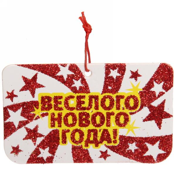 Ёлочная подвеска ″Веселого Нового года″, 5х9 см купить оптом и в розницу