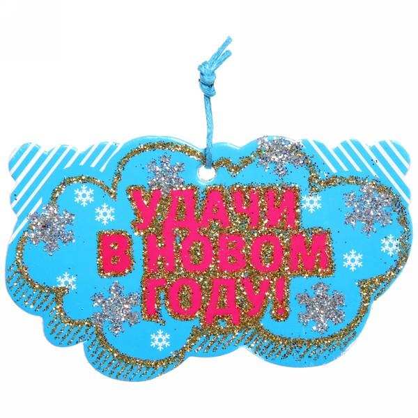 Подвеска в блёстках ″Удачи в Новом году!″, 5х9 см купить оптом и в розницу