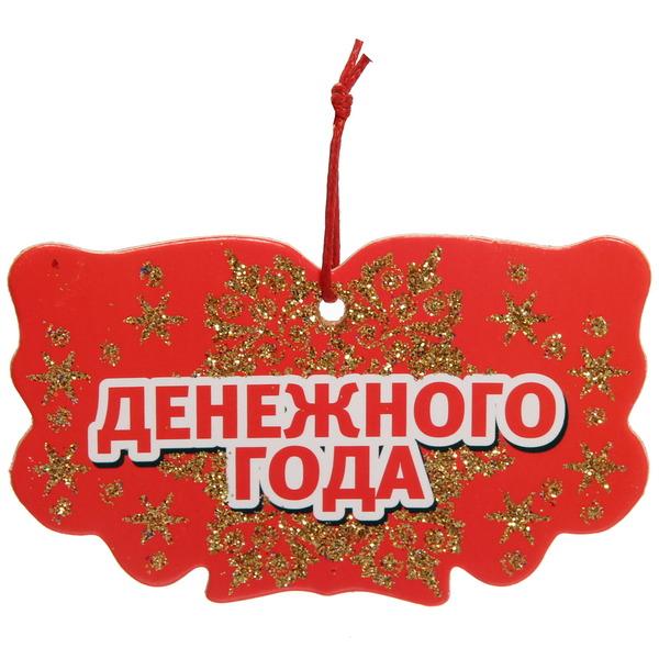 Подвеска в блёстках ″Денежного года″, 5х9 см купить оптом и в розницу