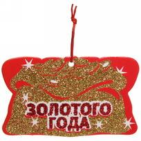 Подвеска в блёстках ″Золотого года″, 5х9 см купить оптом и в розницу