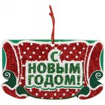Подвеска в блёстках ″С Новым годом″, 5х9 см купить оптом и в розницу