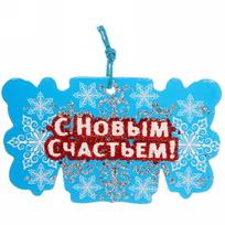 Ёлочная подвеска ″С Новым Счастьем″, 5х9 см купить оптом и в розницу