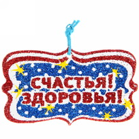 Ёлочная подвеска ″Счастья! Здоровья!″, 5х9 см купить оптом и в розницу