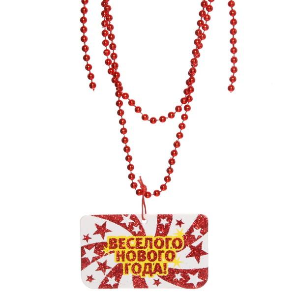 Новогодние бусы 1,3 м красные с подвеской ″Веселого Нового года″ купить оптом и в розницу