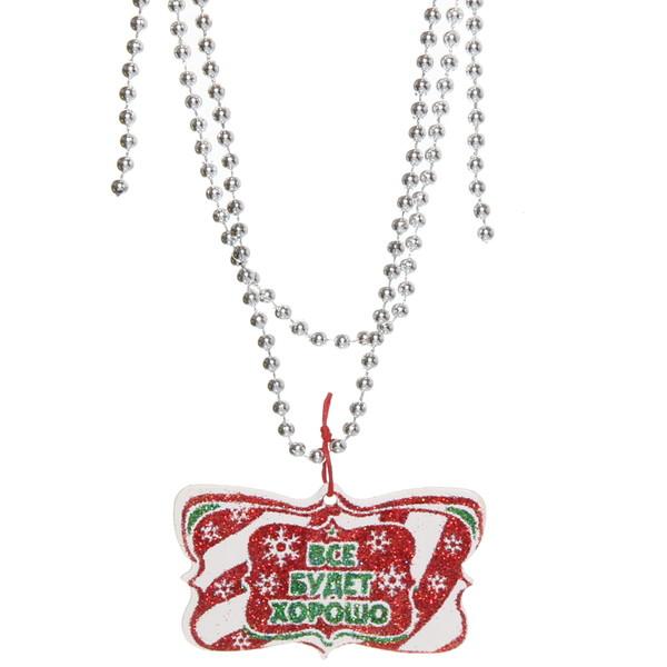 Новогодние бусы 1,3 м серебряные с подвеской ″Все будет хорошо!″ купить оптом и в розницу