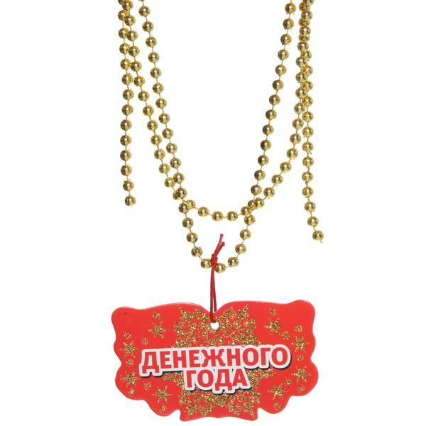 Новогодние бусы 1,3 м золотые с подвеской ″Денежного года″ купить оптом и в розницу