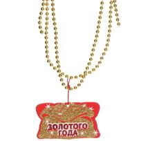 Новогодние бусы 1,3 м золотые с подвеской ″Золотого года″ купить оптом и в розницу