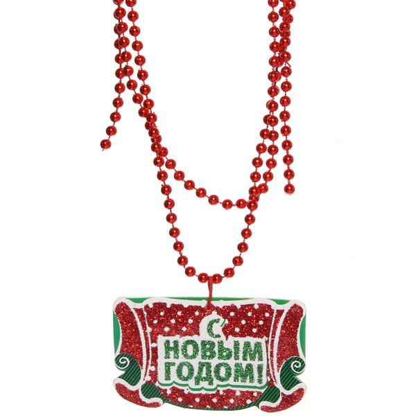 Новогодние бусы 1,3 м красные с подвеской ″С Новым годом″ купить оптом и в розницу