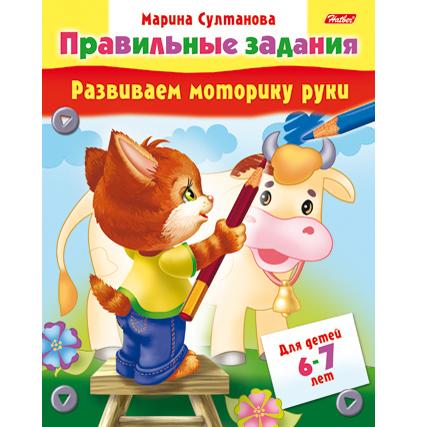 Раскраска книжка 8л А5ф  Развиваем моторику руки для детей 6-7 лет 11704 купить оптом и в розницу