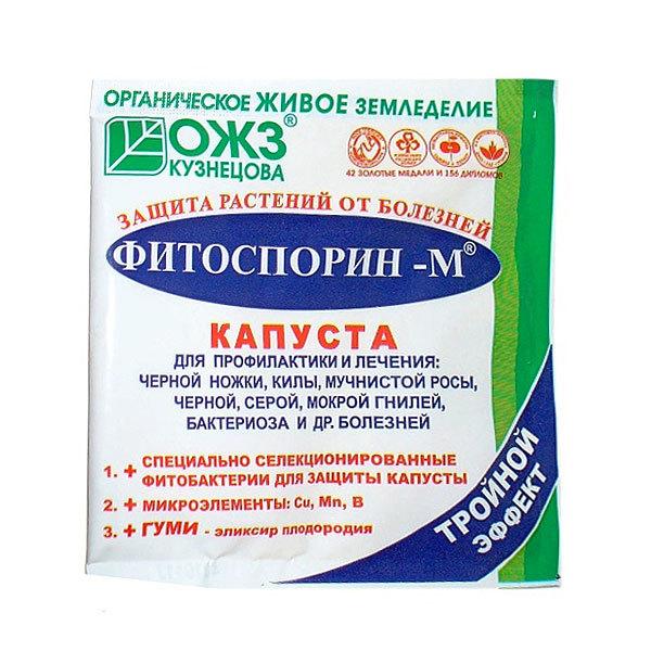 Средство для защиты растений от болезней 10гр капуста Фитоспорин-М купить оптом и в розницу