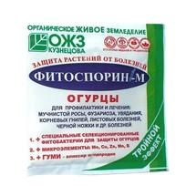 Средство для защиты растений от болезней 10гр огурцы Фитоспорин-М купить оптом и в розницу