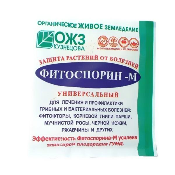 Средство для защиты растений от болезней 10гр универсальный Фитоспорин-М купить оптом и в розницу