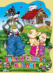 Книга Вырубка больш. 978-5-378-02130-7 Волк и семеро козлят купить оптом и в розницу