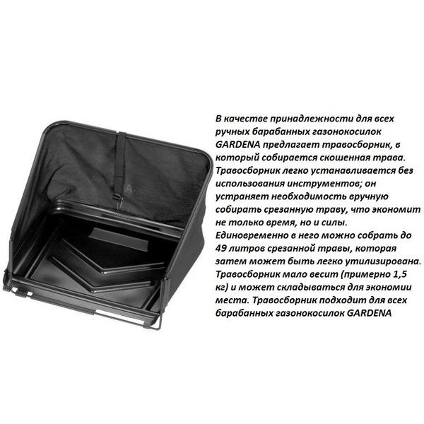 Механическая, барабанная газонокосилка 400, GARDENA (шинина 40см, 12-42мм, рукоятки эрго) купить оптом и в розницу
