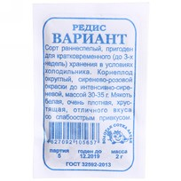 Семена Редис Вариант (белый пакет) 2 г купить оптом и в розницу