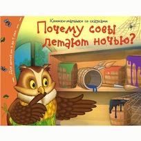 Книжка-малышка Почему совы летают ночью? 978-5-8112-5466-8 купить оптом и в розницу