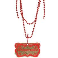 Новогодние бусы 1,3 м красные с подвеской ″Процветания!″ купить оптом и в розницу